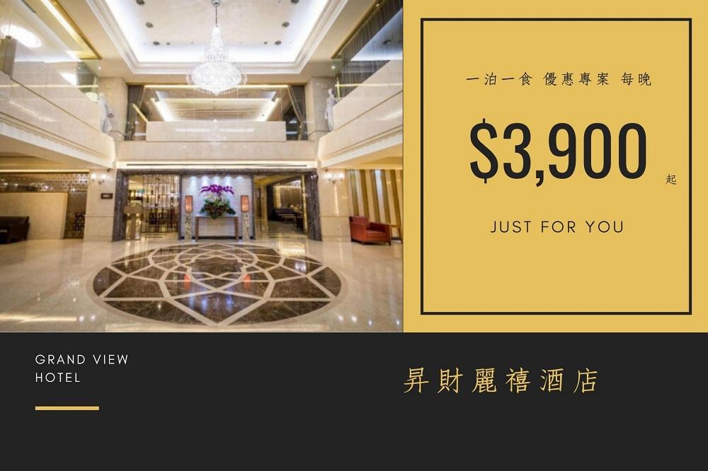 昇財麗禧酒店-1