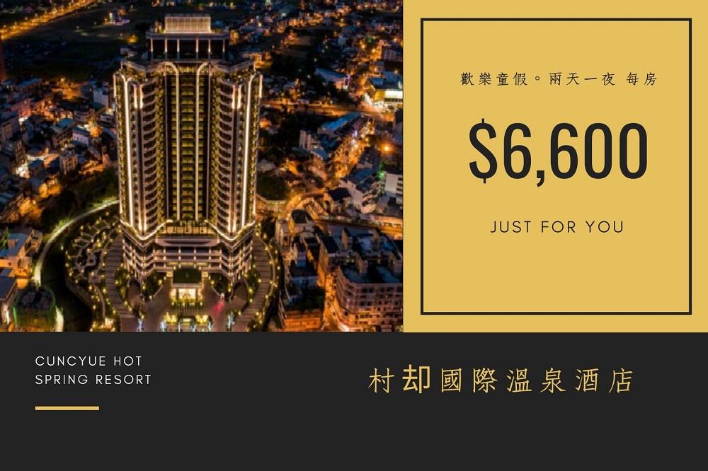 村却國際溫泉酒店-1